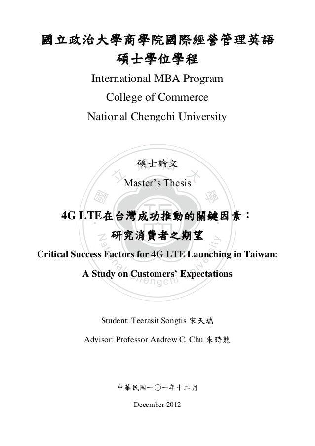 ‧國 立 政 治 大 學 ‧ Nation al Chengchi Univ ersity 國立政治大學商學院國際經營管理英語 碩士學位學程 International MBA Program College of Commerce Natio...