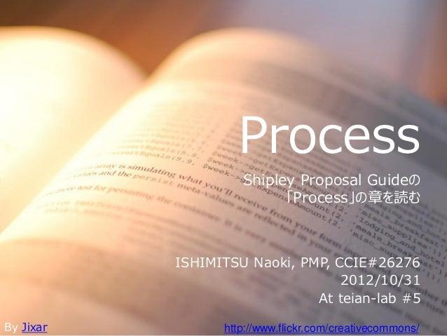 Process                    Shipley Proposal Guideの                          「Process」の章を読む           ISHIMITSU Naoki, PMP,...