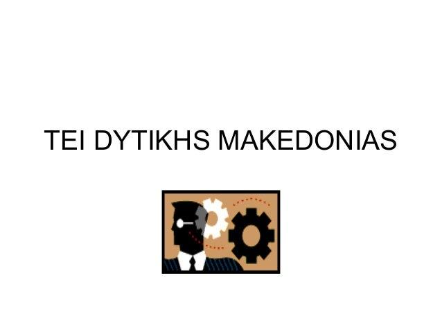 Tei dytikhs makedonias