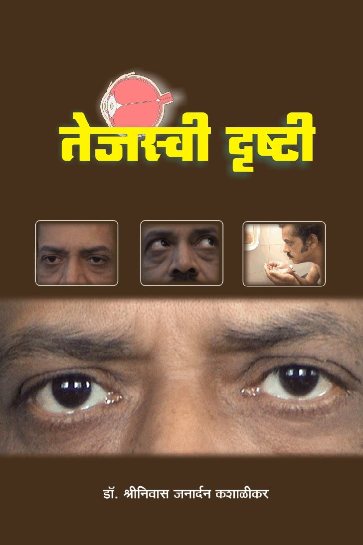 Tejaswi Drushti Bestseller For Super Eyesight Dr. Shriniwas Kashalikar