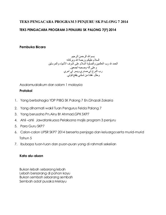 TEKS PENGACARA PROGRAM 3 PENJURU SK PALONG 7 2014 TEKS PENGACARA PROGRAM 3 PENJURU SK PALONG 7(F) 2014  Pembuka Bicara بس...