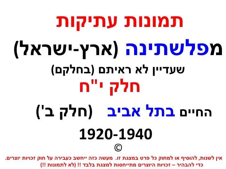 Tel Aviv 1920 1940