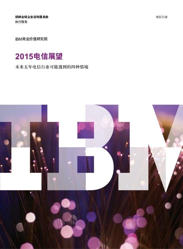 IBM全球企业咨询服务部        电信行业执行报告IBM商业价值研究院2015电信展望未来五年电信行业可能遇到的四种情境