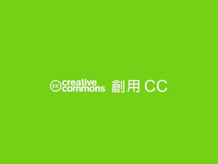 c 創用 CC