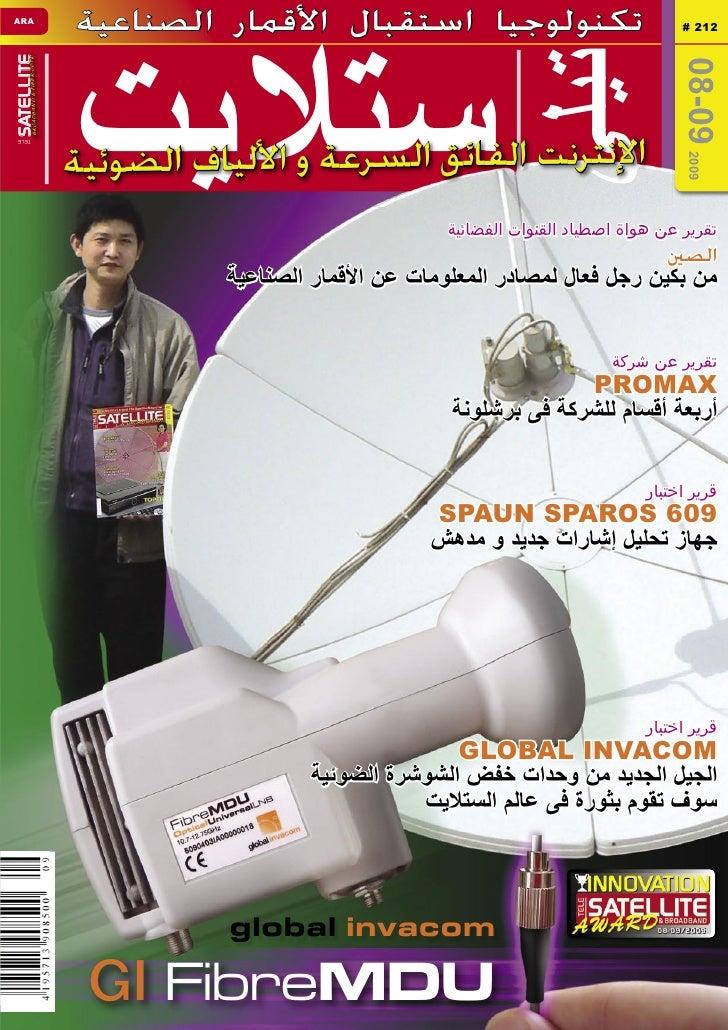 ara TELE-satellite 0909
