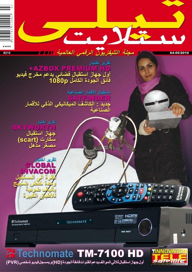 ara TELE-satellite 1005