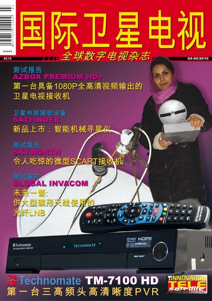 man TELE-satellite 1005