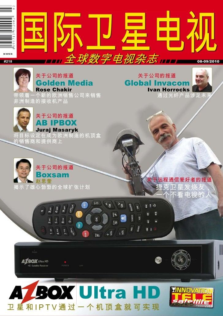 B 9318 E    #218            国际卫星电视       II                  IIIIIIII                              全球数字电视杂志 IIIIIIIIII    ...