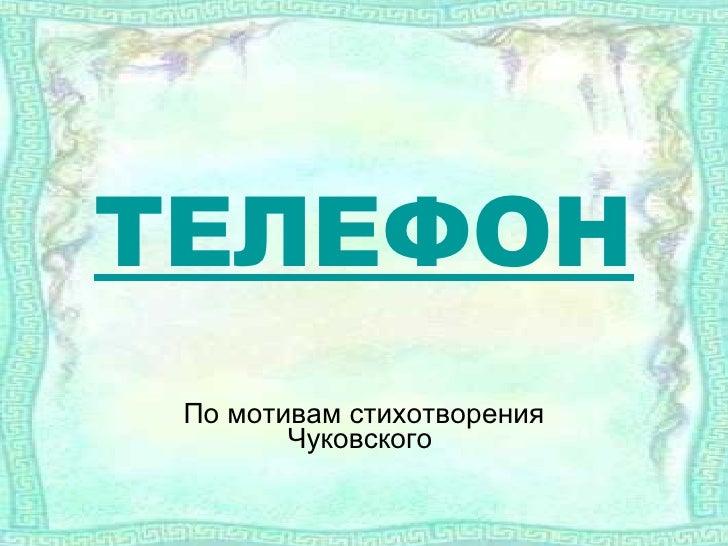 Telefon Chukovskiy