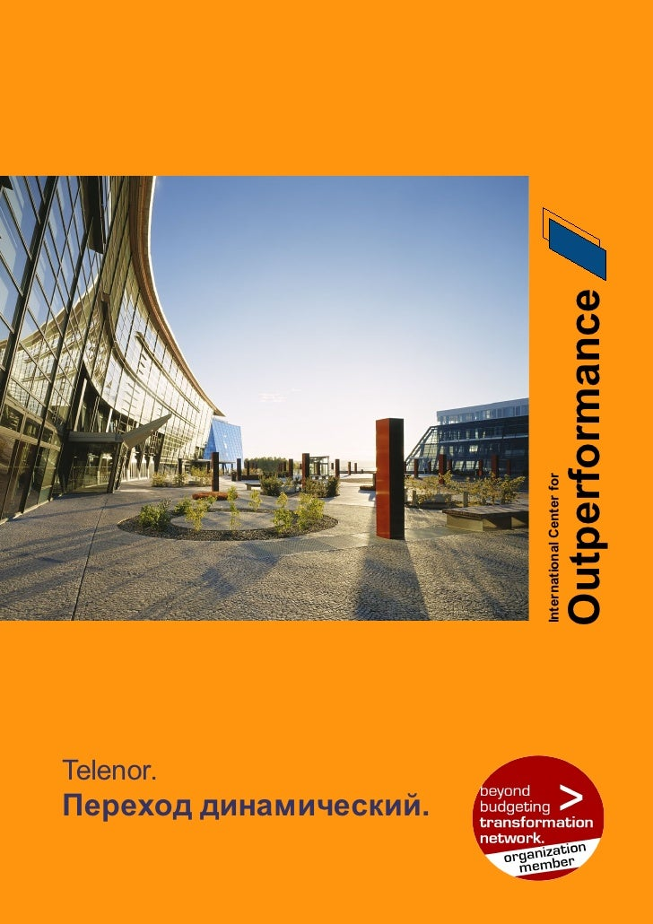 Outperformance                         International Center for     Telenor. Переход динамический.                        ...