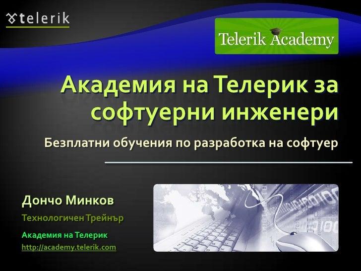 Академия на Телерик за            софтуерни инженери      Безплатни обучения по разработка на софтуерДончо МинковТехнологи...