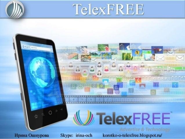 презентация Телекс бесплатно