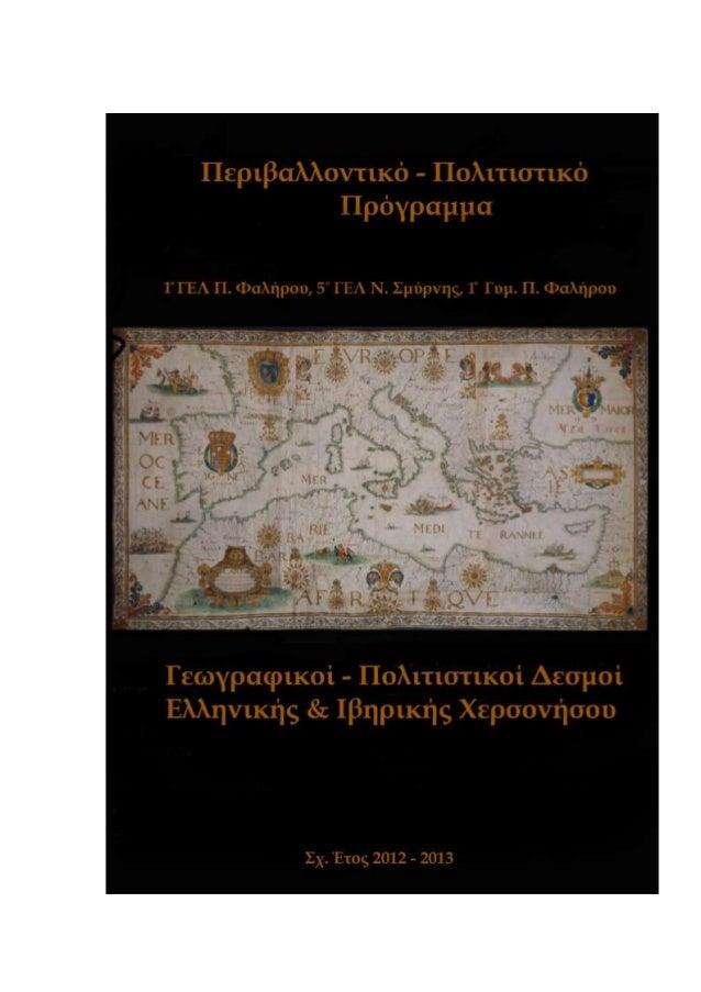 Περιβαλλοντικό – Πολιτιστικό Πρόγραμμα                    χολικών Δραστηριοτήτων  Γεωγραφικοί – Πολιτιστικοί Δεσμοί Ελλην...