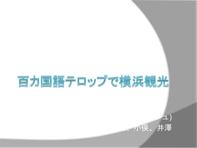 百カ国語テロップで横浜観光