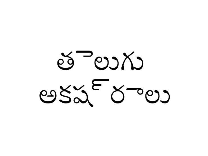 తెలుగు  అక్షరాలు