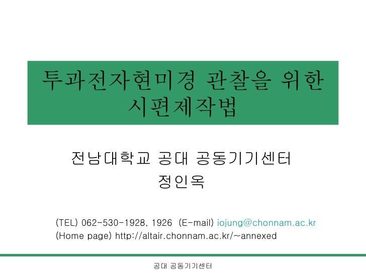 전남대학교 공대 공동기기센터 정인옥 (TEL) 062-530-1928, 1926  (E-mail)  [email_address] (Home page) http://altair.chonnam.ac.kr/~annexed 투...
