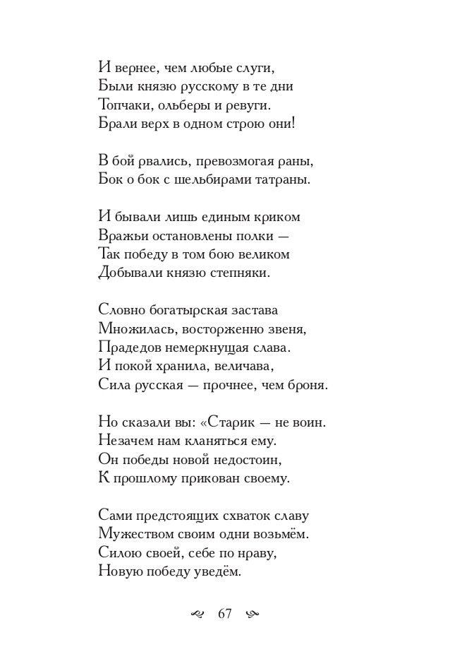 Стих плач ярославны в переводе