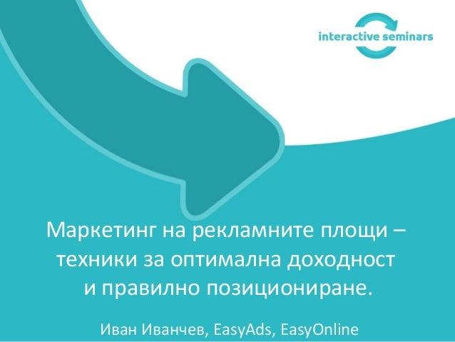 Иван Иванчев, EasyAds, EasyOnline Маркетинг на рекламните площи – техники за оптимална доходност и правилно позициониране.