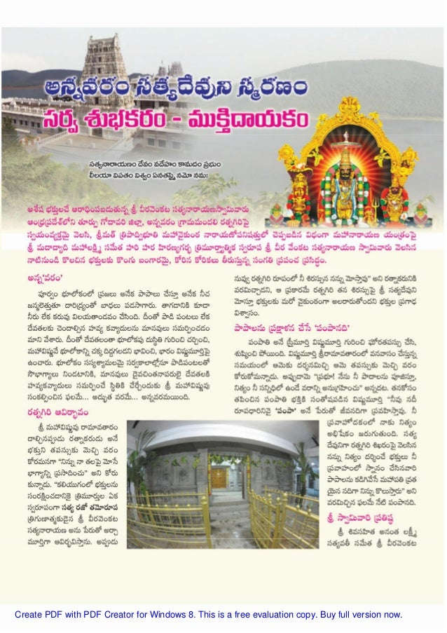 annavaram temple history