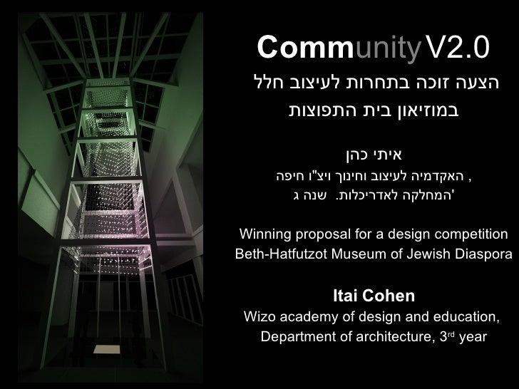 """Comm unity הצעה זוכה בתחרות לעיצוב חלל  במוזיאון בית התפוצות איתי כהן האקדמיה לעיצוב וחינוך ויצ """" ו חיפה ,  המחלקה לא..."""