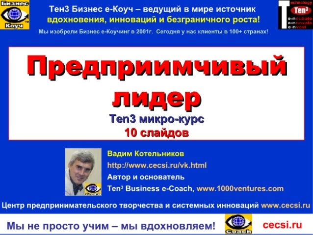 ПРЕДПРИИМЧИВЫЙ ЛИДЕР (Ten3 микро-курс - 10 слайдов)