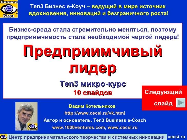 ПРЕДПРИИМЧИВЫЙ ЛИДЕР (бесплатный Ten3 микро-курс)