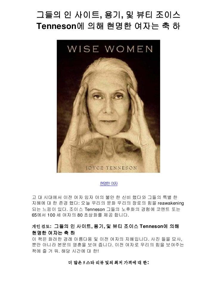 그들의 인 사이트, 용기, 및 뷰티 조이스 Tenneson에 의해 현명한 여자는 축 하                     현 한여                      명  자고 대 시대에서 이전 여자 임자 야의 불안...