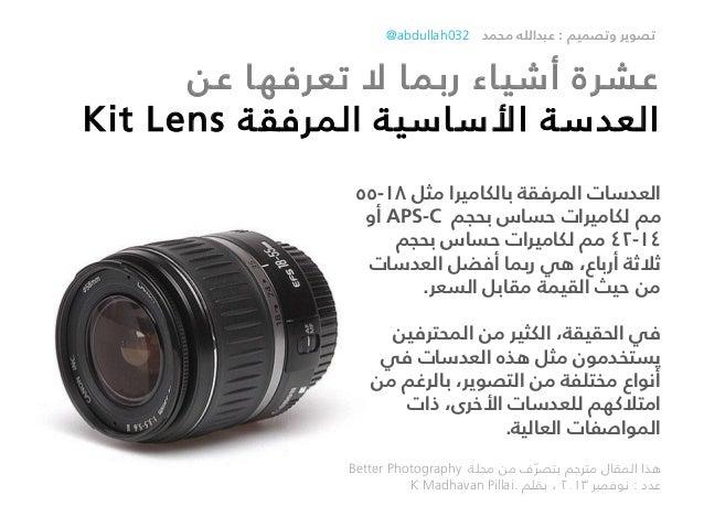 عن اتعرفه ال اربم اءأشي عشرة ةالعدسةالمرفق ةاسياألسKit Lens مثل بالكاميرا المرفقة ا...
