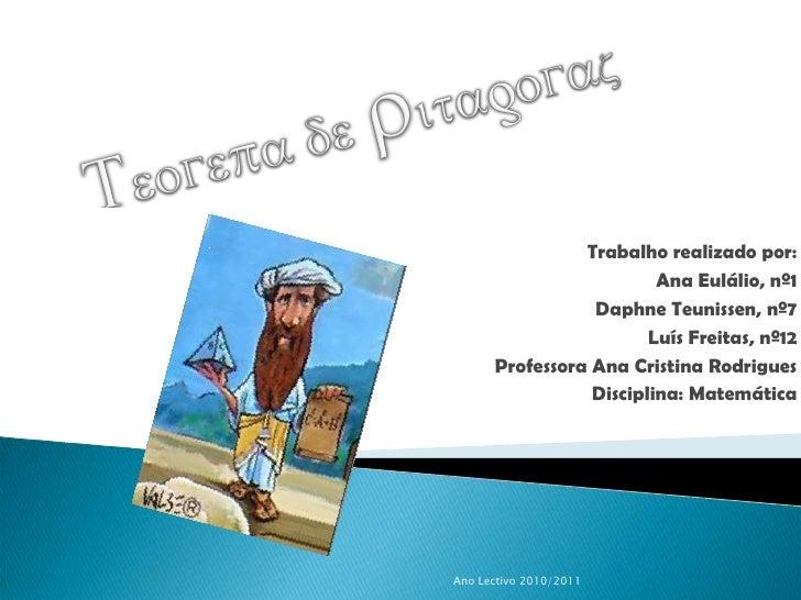Trabalho realizado por:<br />Ana Eulálio, nº1<br />DaphneTeunissen, nº7<br />Luís Freitas, nº12<br />Professora Ana Cristi...