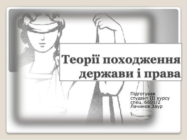 Теорії походження держави і права Підготував студент III курсу спец. 6601/2 Лачинов Заур