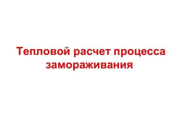 Teplovoy raschet protsessa_zamorazhivania