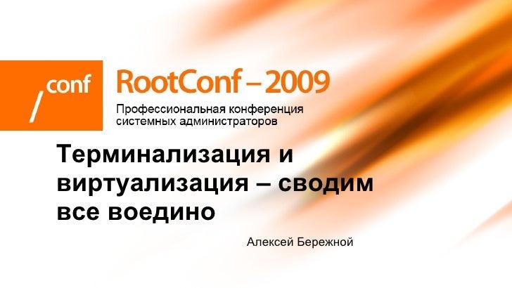 Алексей Бережной Терминализация и виртуализация – сводим все воедино