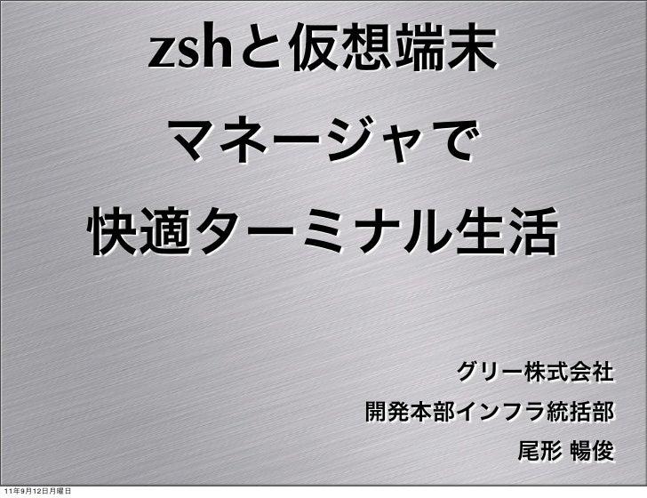 zshと仮想端末マネージャで快適ターミナル生活