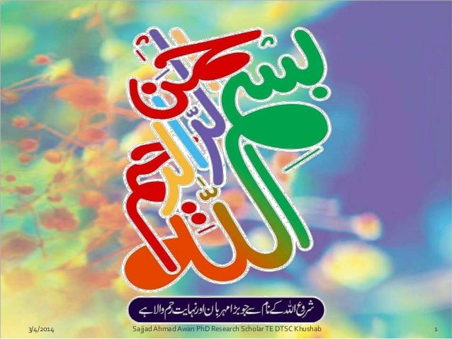 3/4/2014  Sajjad Ahmad Awan PhD Research Scholar TE DTSC Khushab  1