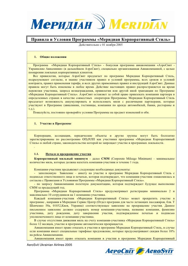 Terms and condition_rus