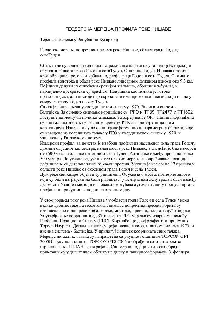 ГЕОДЕТСКА МЕРЕЊА ПРОФИЛА РЕКЕ НИШАВЕТеренска мерења у Републици БугарскојГеодетска мерење попречног пресека реке Нишаве, о...