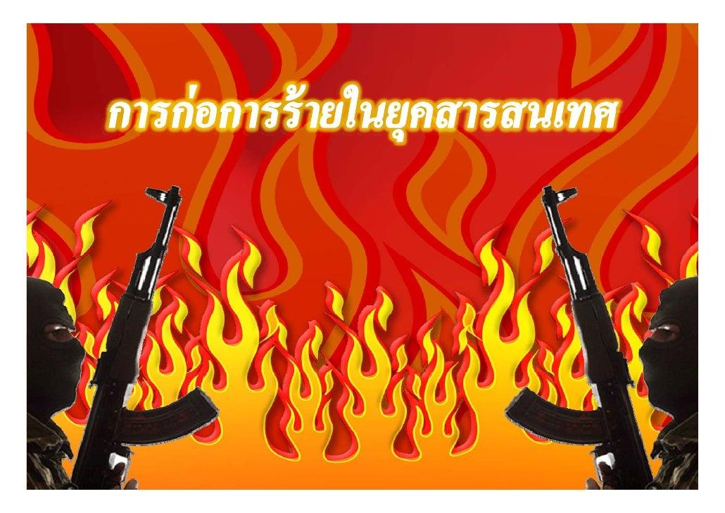 Terrorism@Info_Age