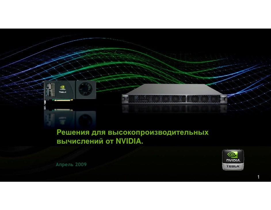 Tesla&Cuda For Kpi Event Rus