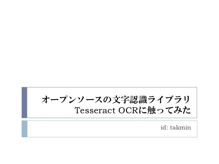 オープンソースの文字認識ライブラリ    Tesseract OCRに触ってみた                  id: takmin