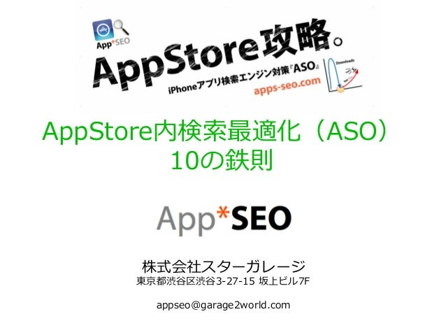 AppStore内検索最適化(ASO)「10の鉄則」 for iPhoneアプリマーケティング担当者