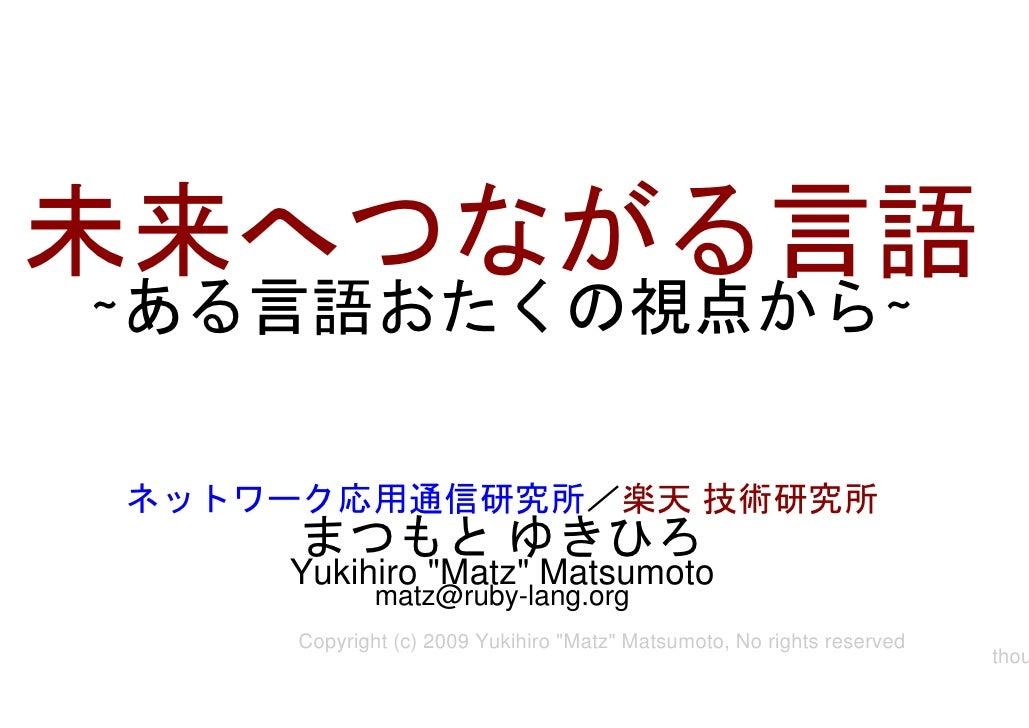 Yukihiro quot;Matzquot; Matsumoto         matz@ruby-lang.org Copyright (c) 2009 Yukihiro quot;Matzquot; Matsumoto, No righ...