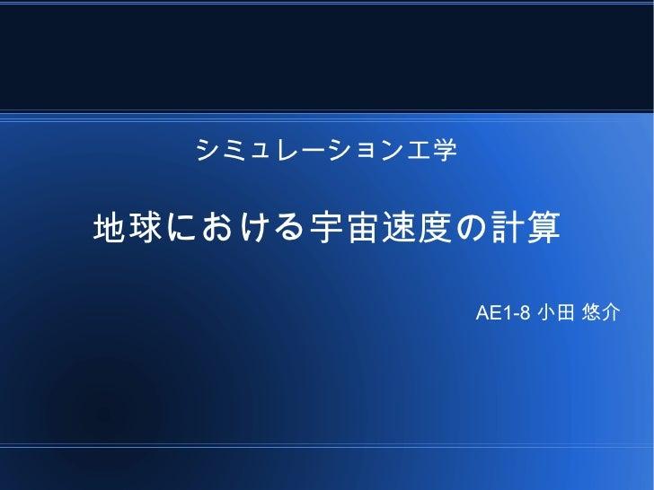 シミュレーション工学地球における宇宙速度の計算               AE1-8 小田 悠介