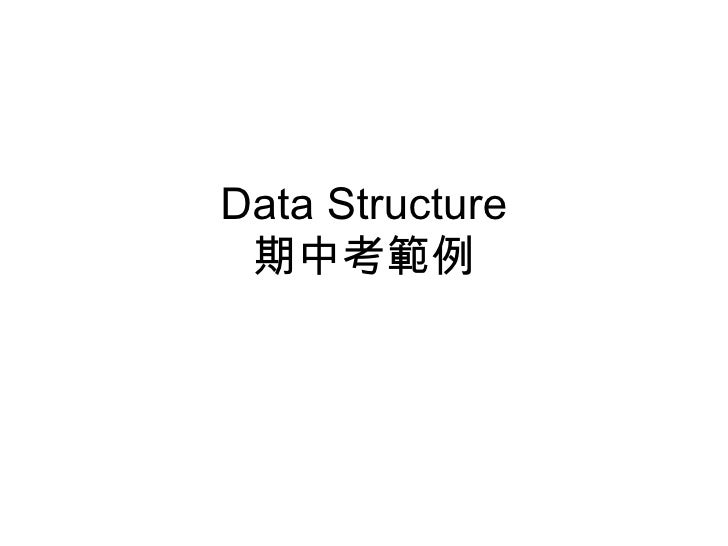 Data Structure 期中考範例
