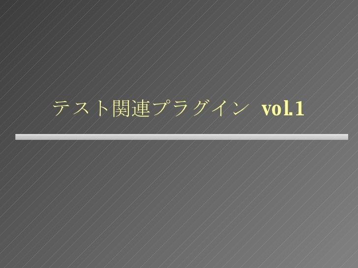 テスト関連プラグイン  vol.1