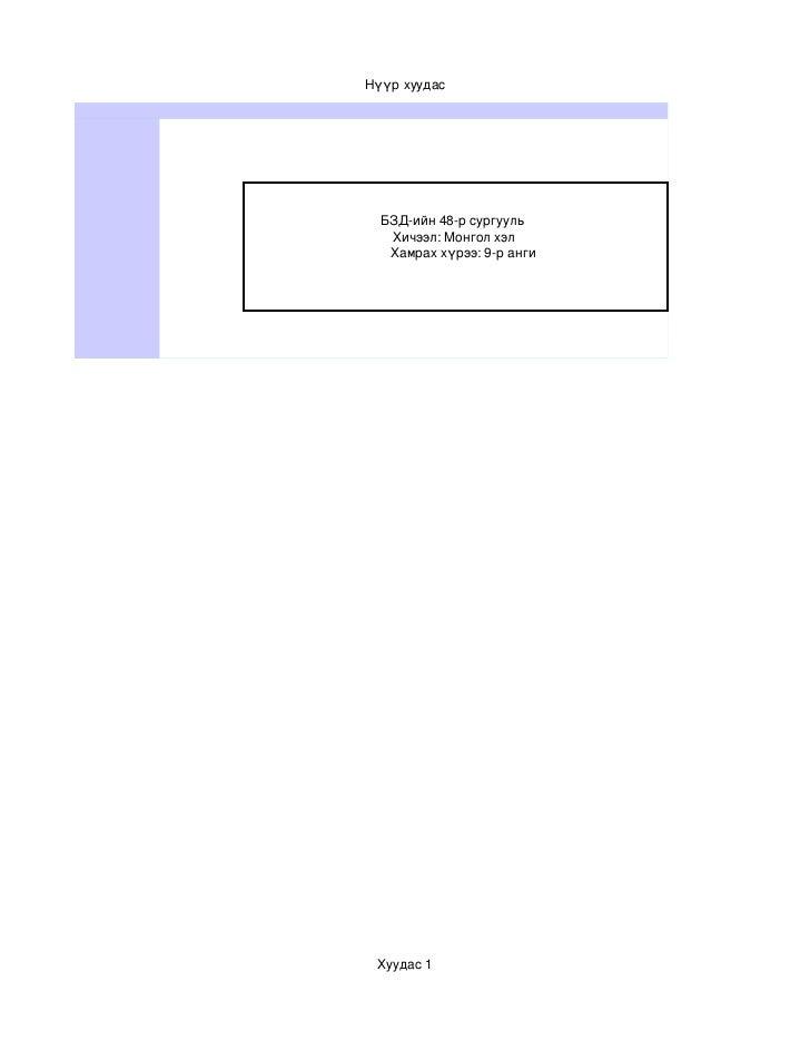 Нүүрхуудас  БЗДийн48рсургууль     Хичээл:Монголхэл Хамраххүрээ:9ранги Хуудас1