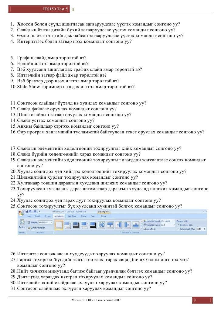 Test5