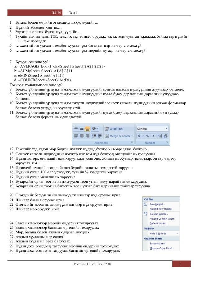 ITS150 Test 6 Microsoft Office Excel 2007 1 1. Багана болон мөрийн огтлолцол дээрх нүдийг ... 2. Нүдний абсолют хаяг нь… 3...