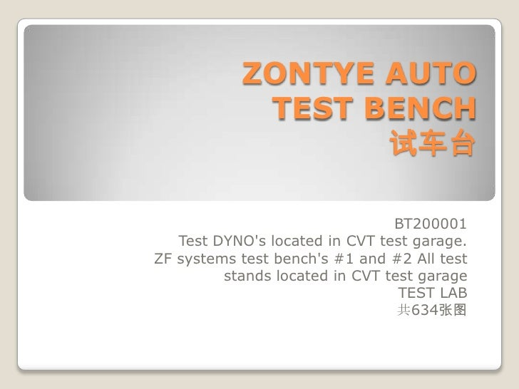 ZONTYE AUTOTEST BENCH试车台<br />BT200001<br />Test DYNO's located in CVT test garage. <br />ZF systems test bench'...