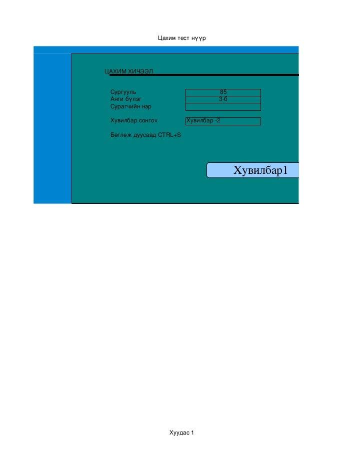 ЦахимтестнүүрЦАХИМХИЧЭЭЛ Сургууль                            85 Ангибүлэг                          3б Сурагчийннэр Х...