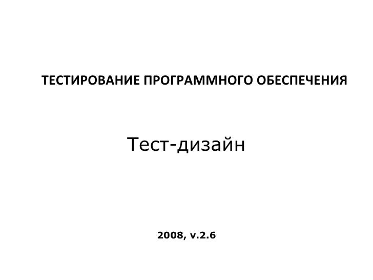 ТЕСТИРОВАНИЕ ПРОГРАММНОГО ОБЕСПЕЧЕНИЯ 200 8,  v.2. 6 Тест-дизайн
